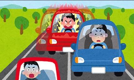 運転 罰金 煽り
