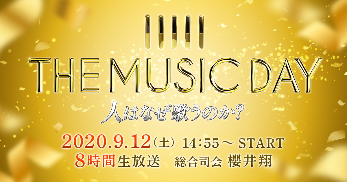 THE MUSIC DAY 2020