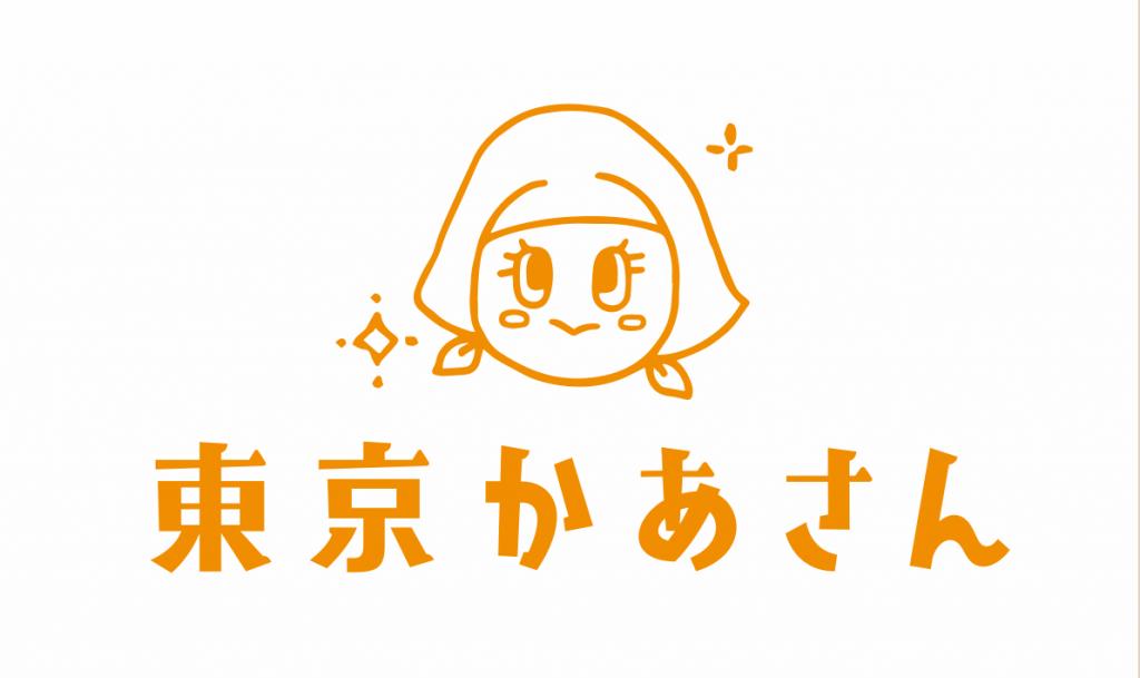 東京かあさん