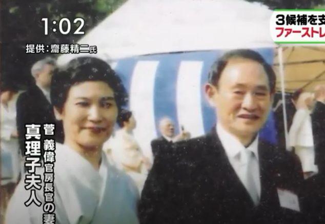 菅真理子夫人