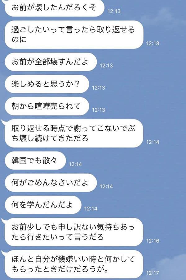 道淵LINE